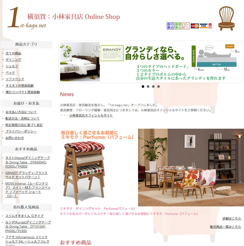 小林家具店オンラインショップ